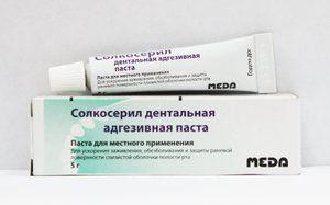 Застосування адгезивной дентальної пасти солкосерил